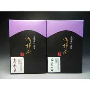 お抹茶 上林春松本店 坐忘斎 抹茶2缶セット 嘉辰の昔・五雲の白 合計40g (京都) sadogu-nanakusa