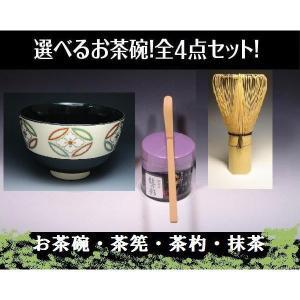 茶道具 抹茶セット(4点) 黒七宝・踊桐・扇面・花紋 sadogu-nanakusa