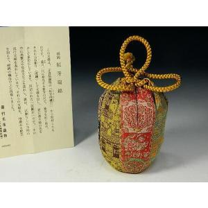 濃茶器 肩衝茶入 龍村裂地仕覆 紅牙瑞錦 龍村美術織物 茶道具|sadogu-nanakusa