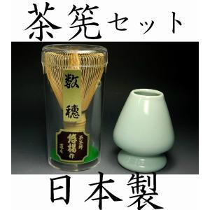 茶道具 日本製 国産 茶筅 セット 茶せん・茶筅直し2点セット 茶筅数穂 茶筅直し陶器製|sadogu-nanakusa