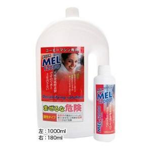 MEL-F2000 1000ml(コーヒーマシン専用除石灰剤)