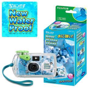 フジフイルム 水に強い写ルンです ニューウォータープルーフ(New Waterproof) 27枚撮り