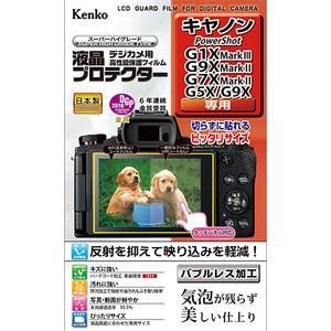 【ネコポス便配送・送料無料】ケンコー 液晶プロテクター  キヤノンPower Shot G1X Ma...
