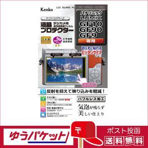 機種:LUMIX GF10 / GF90 /GF9 内容:液晶モニター用1枚 サイズ:W68.8mm...