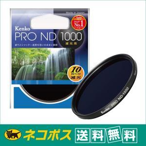 ケンコー 82mm PRO ND1000 10絞り分減光 (82S PRO-ND1000)