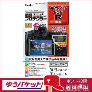 【ネコポス便配送・送料無料】ケンコー 液晶プロテクター  キヤノン EOS R用(KLP-CEOSR...