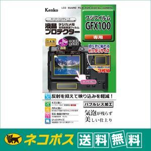 【ネコポス便配送・送料無料】ケンコー 液晶プロテクター フジフイルム  GFX100用(KLP-FG...