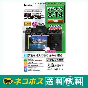 【ネコポス便配送・送料無料】ケンコー 液晶プロテクター フジフイルム X-T4 用(KLP-FXT4...