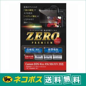 対応機種:キヤノン EOS Kiss X9i / X8i / X7i  内容:液晶画面用サイズ1枚 ...