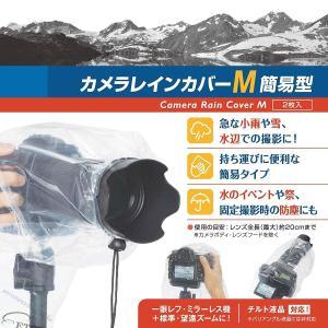 【ネコポス便配送・送料無料】エツミ カメラレインカバー簡易型M(ミラーレス・小型一眼用) 2枚入り VE-6915|saedaonline