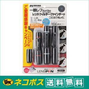 【キット内容】 レンズペン3 ブラック(レンズ用) レンズペン3 フィルタークリア ブラック(フィル...