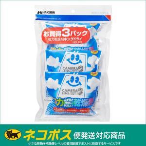 ハクバ(HAKUBA) 強力乾燥剤 キングドライ3パック KMC-33S