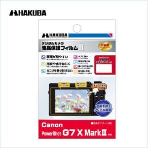 【ネコポス便対応商品】ハクバ Canon PowerShot G7 X MarkIII 専用 液晶保...