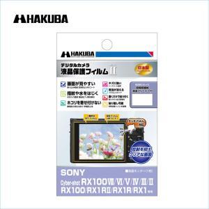 【ネコポス便対応商品】ハクバ  SONY RX100VII/VI/V/IV/III/II/RX100...