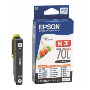 【ネコポス便配送商品】エプソン(EPSON) 純正インクカートリッジ ICBK70L ブラック 増量(目印:さくらんぼ)|saedaonline