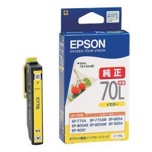 【ネコポス便配送商品】エプソン(EPSON) 純正インクカートリッジ ICY70L イエロー 増量(目印:さくらんぼ)|saedaonline