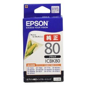 【ネコポス便配送商品】エプソン(EPSON) 純正インクカートリッジ ICBK80 ブラック(目印:とうもろこし)|saedaonline