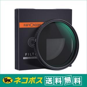 【ネコポス便配送・送料無料】K&F Concept NANO-X バリアブル(可変式 ND8-ND128)NDフィルター 77mm KF-77NDX8-128(Xムラ制御タイプ)|サエダオンラインショップ