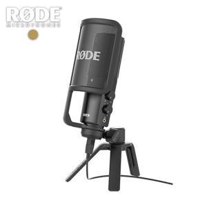 RODE(ロード) NT-USB スタジオマイクロフォン
