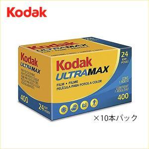 コダック(Kodak) ULTRAMAX 400 135 24枚撮り 10本パック / カラーネガフ...