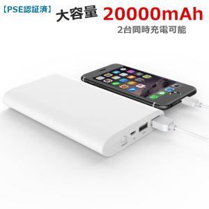 DQウォーク の充電に モバイルバッテリー 20000mAh  2ポート 2.4A 軽量 スマホ 充...