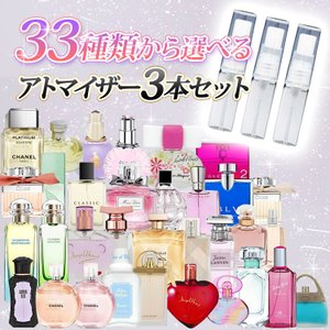 香水 お試し ブランド香水 レディース 人気 アトマイザー 3本セット