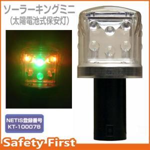 ソーラーキング ミニ ソーラー点滅灯 ソーラー工事灯 safety-first