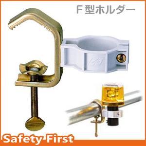 F型ホルダー 点滅灯・工事灯取付金具 safety-first