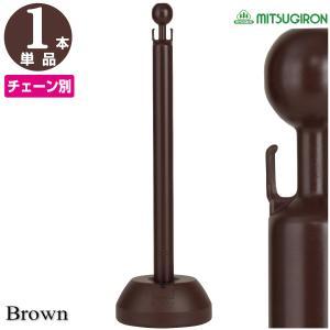 駐車場 ポール チェーンスタンド ブラウン 単品|safety-first