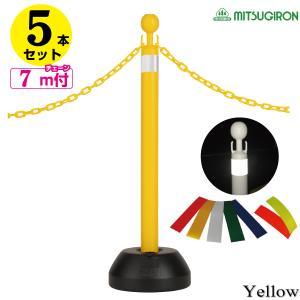 駐車場 ポール チェーンスタンド イエロー5本セット プラスチックチェーン7m付 選べる7色 反射シート付|safety-first