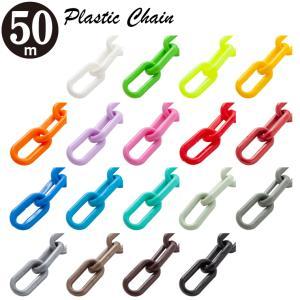 プラスチックチェーン φ6mm×50m 5色からお選びください safety-first