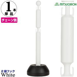 駐車場 ポール チェーンスタンド 2段フック 単品|safety-first