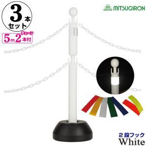 駐車場 ポール チェーンスタンド 2段フック3本セット プラスチックチェーン5m2本付 選べる7色 反射シート付|safety-first