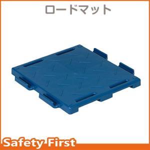 ロードマット2型 青|safety-first