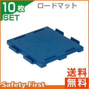 送料無料 ロードマット2型 青 10枚セット|safety-first
