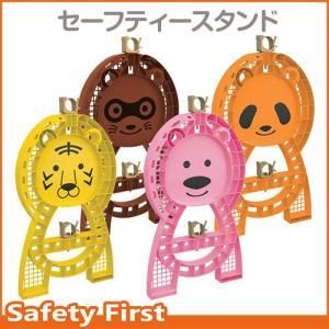 セーフティースタンド トラ・クマ・タヌキ・パンダ (単管バリケード) safety-first