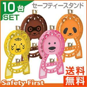 送料無料 セーフティースタンド トラ・クマ・タヌキ・パンダ 10台セット (単管バリケード) safety-first