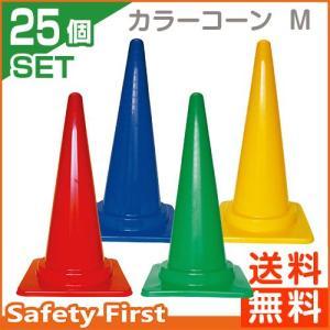 送料無料 カラーコーン M 赤・青・緑・黄25本セット|safety-first