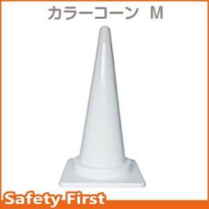 カラーコーン M 700H ホワイト|safety-first