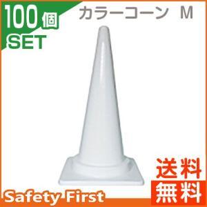 送料無料 カラーコーン M 700H ホワイト 100本セット|safety-first