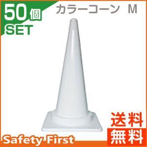 送料無料 カラーコーン M 700H ホワイト 50本セット|safety-first