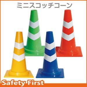 ミニスコッチコーン 450H φ50 黄白・青白・赤白・緑白 safety-first