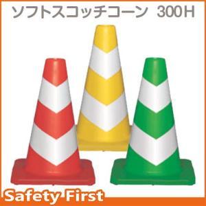 ソフトスコッチコーン 300H 赤白・緑白・黄白 safety-first