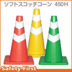 ソフトスコッチコーン 450H 赤白・緑白・黄白 safety-first