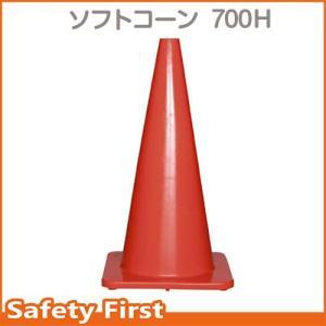 ソフトコーン 700H 赤 safety-first