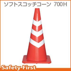 ソフトスコッチコーン 700H 赤白 safety-first