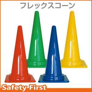 フレックスコーン 700H 赤・青・緑・黄 safety-first