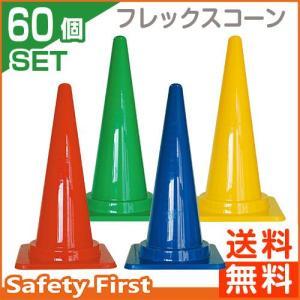 送料無料 フレックスコーン 700H 赤・青・緑・黄 60本セット safety-first