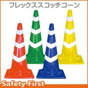 フレックススコッチコーン 700H 赤白・青白・緑白・黄白 safety-first