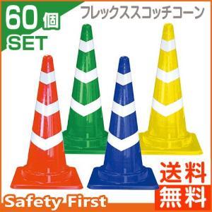 送料無料 フレックススコッチコーン 700H 赤白・青白・緑白・黄白 60本セット safety-first